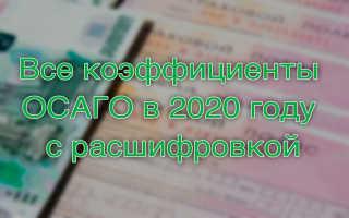 Территориальные коэффициенты ОСАГО в 2020 году