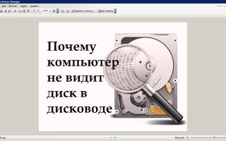 Почему не читает диск на компьютере