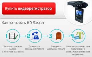 Видеорегистратор HD Smart