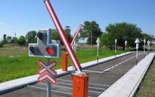 Правила проезда через ЖД переезд