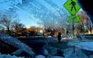 Чтобы стекла не замерзали в машине
