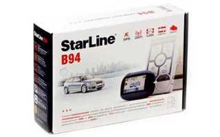 Сигнализация Старлайн В94 Starline B94