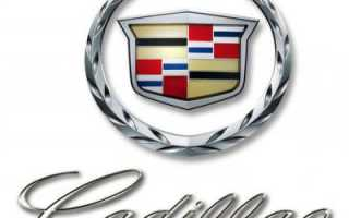Кадиллак знак авто