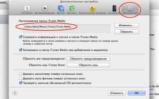 Как записать музыку из iTunes на USB носитель