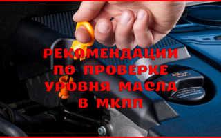 Как самостоятельно проверить масло в коробке передач