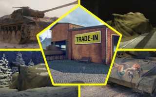Продажа прем танков за золото Trade-In в WOT
