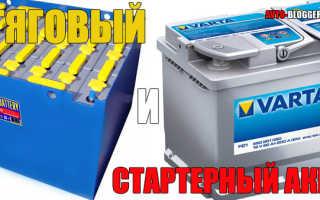 Отличия тягового аккумулятора от стартерного