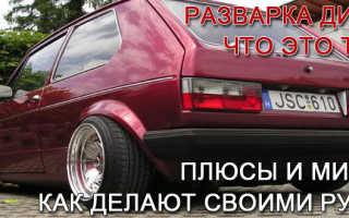 Как сделать разварку дисков для автомобиля фото и видео