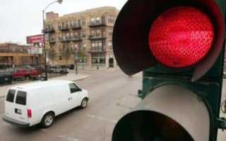 Какие штрафы предусмотрены за проезд на красный свет