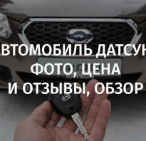 Автомобили Datsun Датсун