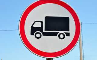 Движение грузового транспорта запрещено