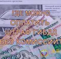 Где можно оплатить штрафы ГИБДД без комиссии