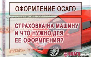 Что такое полис ОСАГО на машину