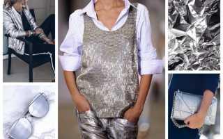 Как носить одежду обувь и сумки цвета металлик