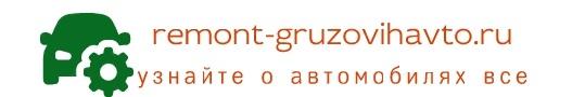 remont-gruzovihavto.ru